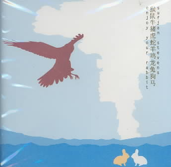 ENJOY YOUR RABBIT BY STEVENS,SUFJAN (CD)