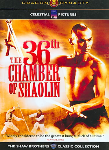 36TH CHAMBER OF SHAOLIN BY HUI LIU,CHIA (DVD)